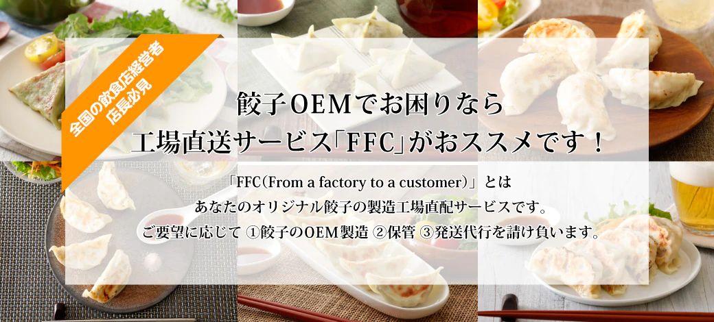 FFCサービス