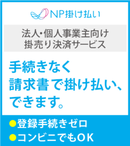 NP売掛け払い