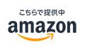 amazonショップサイトへ